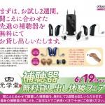 「補聴器 無料貸し出しフェア」全店にて開催中!