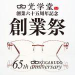 創業65周年記念 創業祭のお知らせ