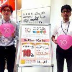 「イオンモール鹿児島10周年祭」イオンモール鹿児島店にて開催!