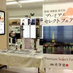 プレミアムセレクトフェア 2017 川内山形屋店