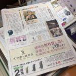「補聴器無料貸し出し体験フェア」開催中!3/18(日)まで!