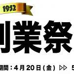 光学堂創業66周年「創業祭」開催!5/13(日)まで