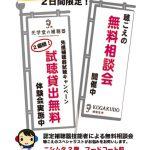 光学堂〜5/19(土)・20(日)イベント情報〜