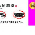 光学堂【補聴器フェア】開催のお知らせ 5/25(金)〜6/17(日)まで