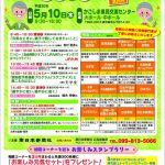 光学堂〜5/10(木)イベント情報〜