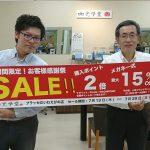光学堂プラッセだいわえびの店「感謝セール」開催中!7/29(日)まで!