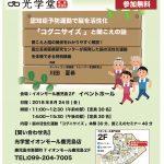 参加無料!8/24(金)今話題の認知症予防運動「コグニサイズ 」体験会開催!