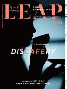 leap322_coverout