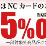 NC1割還元セール 本日より3日間開催中!