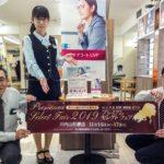 川内山形屋店「プレミアムセレクトフェア 2019」開催中!