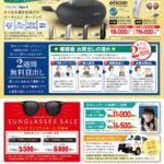 光学堂×NCガイドショップコラボ企画 NCカード1割還元セール‼️