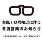台風10号接近に伴う各店営業のお知らせ【随時更新】