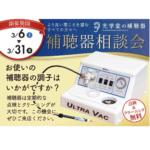 【新製品発売】補聴器相談会のお知らせ