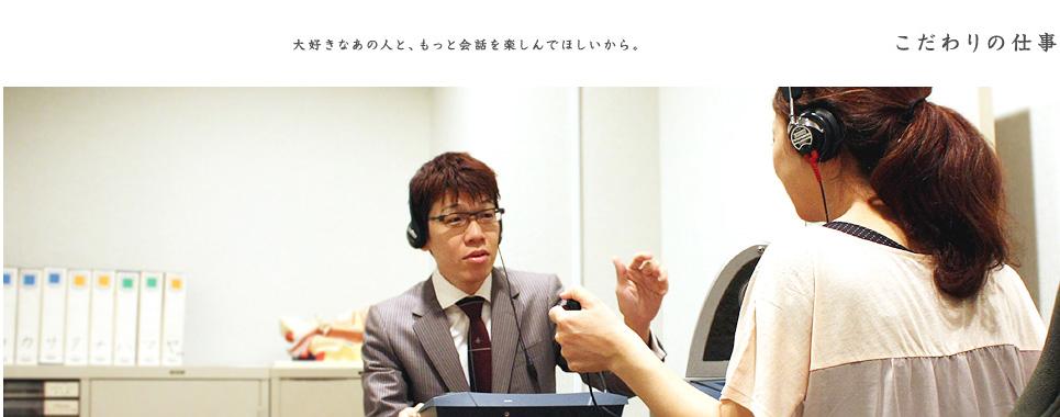 こだわりの仕事 - 安心してメガネをおつくりいただくため、メガネ業界の技術水準向上のため。
