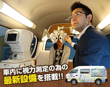 車内に視力測定の為の最新設備を搭載!!