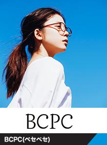 BCPC ベセペセ